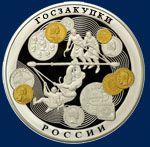 Госзакупки в России
